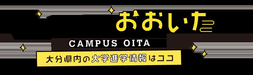 大分県オープンキャンパスガイド